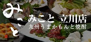 みこと立川店
