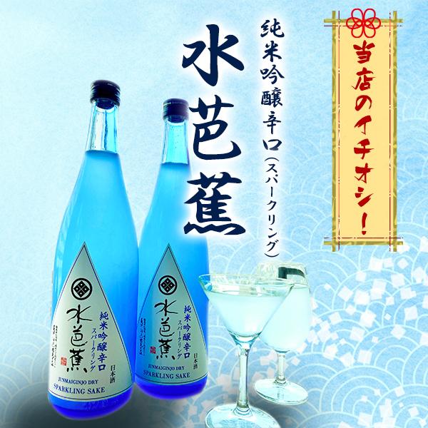 ★イチオシの日本酒